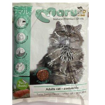 Maru มารุ อาหารเม็ดแมว แมวโตรสทูน่า ซูชิ ขนาด 900กรัม ( 8units )