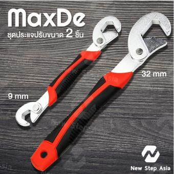 MaxDe ประแจ ชุดประแจปรับขนาด 2 ชิ้น ขนาด 9-32 มิลลิเมตร ประแจบล็อก ชุดประแจ ชุดประแจบล็อก ประแจหกเหลี่ยม Wrench Hand Tools Ratchets & Sockets new step asia