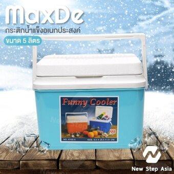ประกาศขาย MaxDe กระติกน้ำแข็งอเนกประสงค์ กระติกอเนกประสงค์ กระติกแช่น้ำ กระติกเก็บความเย็น ขนาด 5 ลิตร สีฟ้า