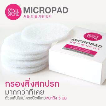 Harga Micropad (Only for Sensation Edition)