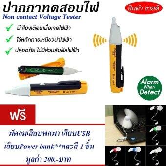 ปากกาวัดไฟ ปากกาเช็คไฟ ปากกาทดสอบไฟฟ้า แบบ Non-Contact หาไลน์ นิวตรอน สายไฟฟ้า สำหรับช่างซ่อมไฟฟ้า วิศวกร มีมาตรฐาน CE Mark Non-Contact Electric checker Detector(สีดำ-เหลือง) แถมฟรี พัดลมเสียบพกพา เสียบUSB เสียบPower bank จำนวน 1 ชิ้น มูลค่า 200.-