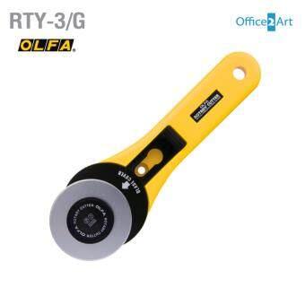 รีวิว OLFA Rotary Cutter RTY-3/G มีดคัตเตอร์ โรตารี่ โอฟ่า ขนาดใหญ่ 60mm. ตัดผ้า/หนัง/กระดาษ