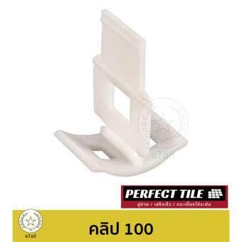 ปูกระเบื้องเรื่องง่าย Perfect Tile - คลิปปรับระดับกระเบื้อง คลิป100 ชิ้น