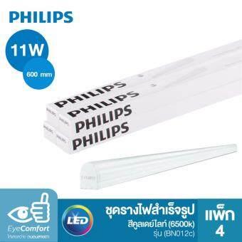 Philips ชุดรางไฟสำเร็จรูป LED รุ่น BN012C 11W ยาว 2 ฟุต (600 mm) สีคูลเดย์ไลท์ (6500K)_แพ็ก 4