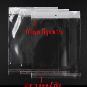 Postplaza ถุงแก้วฝากาว หัวมุกขนาด 4x8+1+1.5นิ้ว (แพ็ค 200 ใบ)