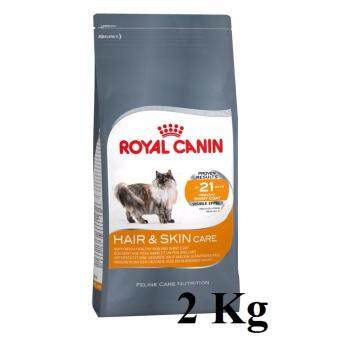 Royal Canin Hair  Skin 2 Kg อาหารสำหรับแมวโตที่ต้องการบำรุงขนและผิวหนัง ขนาด 2 กิโลกรัม
