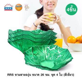 RRS ชามลายองุ่น ขนาด 26 ซม. - สีเขียว (ชุด 4 ใบ)