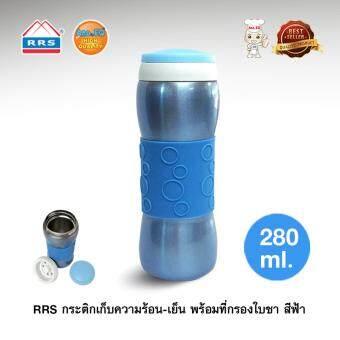 RRS กระติกเก็บความร้อน-เย็น พร้อมที่กรองใบชา ( 280 มล.) - สีฟ้า