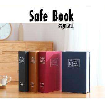 หนังสือตู้เซฟ หนังสือเก็บของ หนังสือลับ ขนาดS