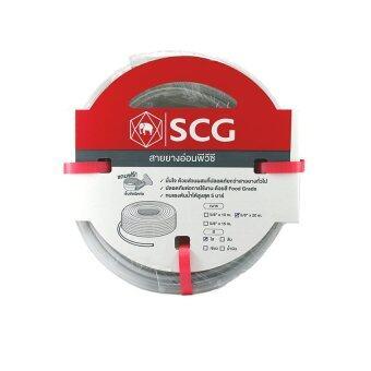 SCG ตราช้าง สายยางฉีดน้ำ ขนาด 5 หุน ยาว 20 เมตร(สีใส)
