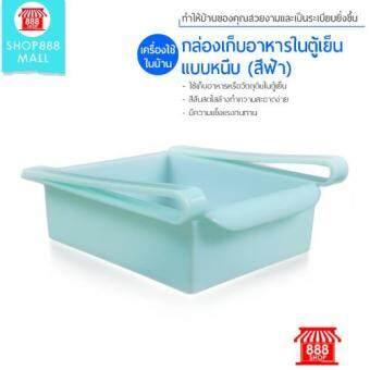 Shop888mall กล่องเก็บอาหารในตู้เย็น แบบหนีบ (สีฟ้า)