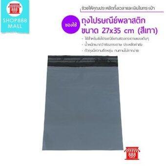 Shop888mall ถุงไปรษณีย์พลาสติก ขนาด 27x35 cm 25 ใบ (สีเทา)
