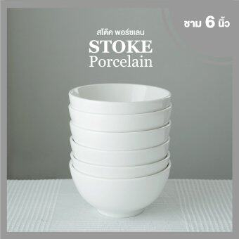 STOKE PORCELAIN ชามเซรามิก 6นิ้ว 6 ใบ/ชุด (ขาวครีม) - 2