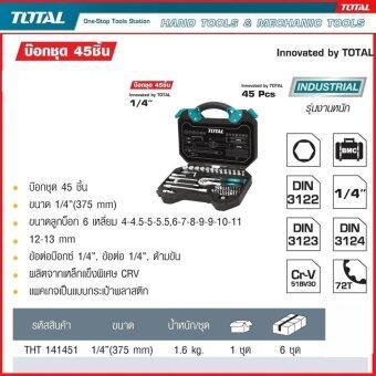 Total Hand Tool / Heavy Duty Combination Spanner Set ModelTHT-141451 โททัล บ๊อกชุด 45 ชิ้น ผลิตจากเหล็กแข็ง Cr.V อบร้อนแพคเกจแบบกล่อง สำหรับงานหนัก ใช้งานง่าย ปลอดภัย มาตรฐานญี่ปุ่น 1แพ็ค 45 ชิ้น 1ชุด