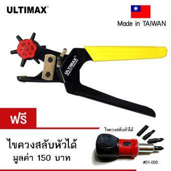 อยากขาย ULTIMAX คีมเจาะรูเข็มขัด คีมเจาะรู สายหนัง เครื่องเจาะรู ฟรีไขควงสลับหัวได้ 1 ชุด