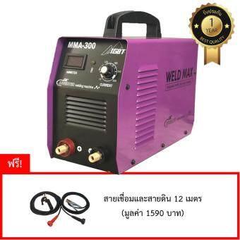 WELDMAX ตู้เชื่อม Inverter IGBT 300A เชื่อมเหล็ก 4 มิล L55 ได้ ฟรี!สายเชื่อม 12 เมตร