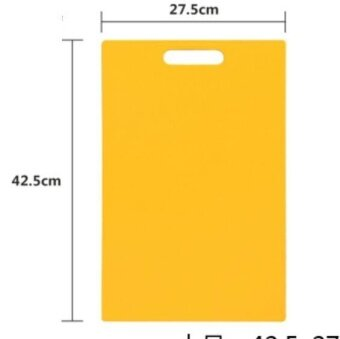 ZH plastic extra thick rectangle non-toxic kitchen cutting board(yeloow) - intl