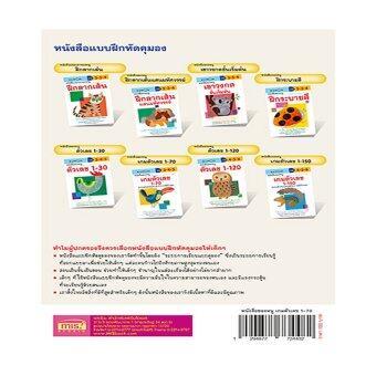 หนังสือของหนู เกมตัวเลข 1-70 (KUMON) (image 4)