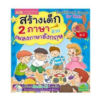 สร้างเด็ก 2 ภาษาด้วยเพลงภาษาอังกฤษ 2 + AudioCD