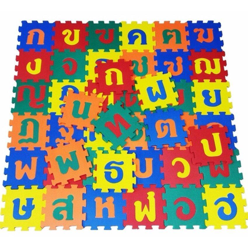 แผ่นรองคลานสำหรับเด็ก ตัวอักษร กขค (44 แผ่น) ขนาดแผ่นละ 29X29 cm.