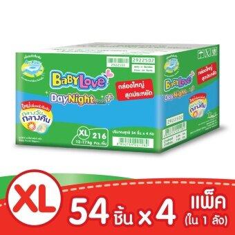 BabyLove กางเกงผ้าอ้อม รุ่น DayNight Pants Plus Super Save Box ไซส์ XL 216 ชิ้น
