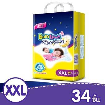 BabyLove กางเกงผ้าอ้อม รุ่น Nightpants ไซส์ XXL 34 ชิ้น