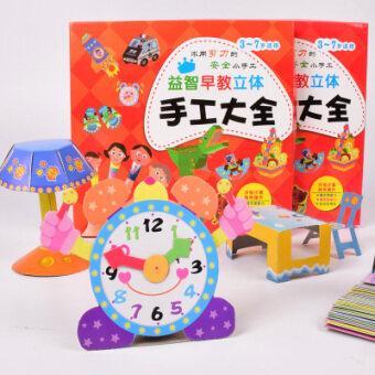 DIY สนุกสำหรับเด็ก Origami Daquan สามมิติรูปแบบ