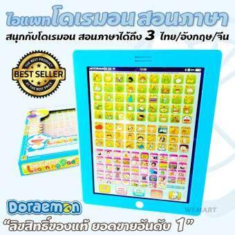 Doraemon เรียนรู้ภาษากับม่อนสิ แท็บเล็ตสอนภาษาโดเรมอนของแท้\nเรียนไปพร้อมความสนุก สอนได้ถุง 3 ภาษา ไทย/อังกฤษ/จีน\nพร้อมเสียงเพลงผ่อนคลายมากถึง 10 เพลง