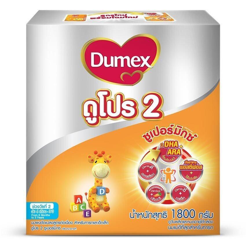 ขายยกลัง! Dumex ดูโปร 2 ซูเปอร์มิกซ์ 1800 กรัม (4 กล่อง/ลัง)