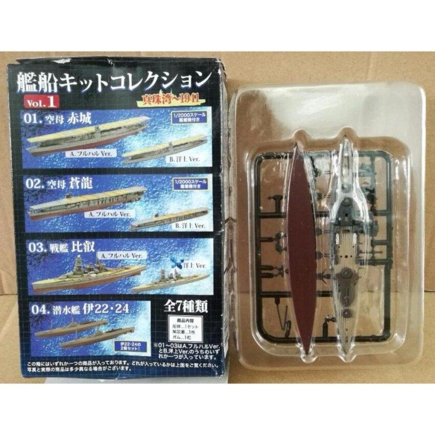 F-toys โมเดลเรือรบญี่ปุ่นจำลอง ขนาด 1/2000 ชุด Navy Kit Collection Vol.1 เรือรบญี่ปุ่นแบบ #3B Hiei IJN WWII Battleship (Ocean)