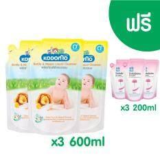 KODOMO น้ำยาล้างขวดนม โคโดโม (ชนิดถุงเติม) 600 มล. 3 ถุง ฟรี Shokubutsu ครีมอาบน้ำ โชกุบุสซึ โมโนกาตาริ Chinese Milk Veach (สีชมพู) 200 ml ถุงเติม 3 ถุง