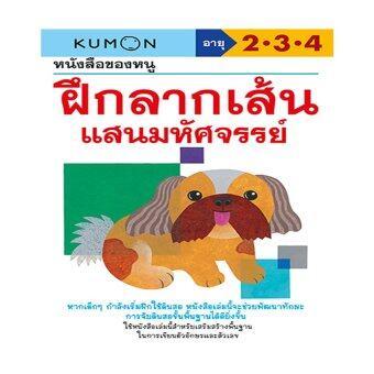 หนังสือของหนู ฝึกลากเส้นแสนมหัศจรรย์ (KUMON)