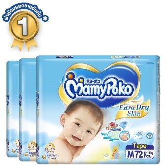 ขายยกลัง! Mamy Poko แบบเทป รุ่น Extra Dry Skin ไซส์ M แพ็ค 3 รวม 216 ชิ้น