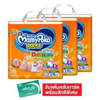 ขายยกลัง! MAMYPOKO มามี่โพโค กางเกงผ้าอ้อมเด็ก PANTS HAPPY DAY & NIGHT ไซส์ S 78 ชิ้น (รวม 3 แพ็ค ทั้งหมด 234 ชิ้น)