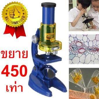 Microscope กล้องจุลทรรศน์ของขวัญนักวิทยาศาสตร์น้อยขยาย 450X สีน้ำเงิน