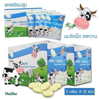 milk tablets for kids brandphukha 3 1 12 1496989889 85460871 bf47a56e02c4d39e389f5d3f697825ff product ค้นหา นมอัดเม็ดรสหวาน ตราภูคา สำหรับเด็ก MILK TABLETS FOR KIDS BRANDPHUKHA แพ็คจำนวน 3 กล่อง 1กล่อง บรรจุ 12 ซอง