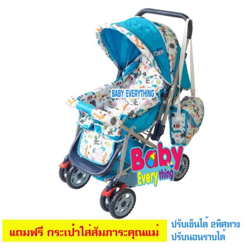 Mindcare รถเข็นเด็ก เข็นได้2ทิศทาง ปรับนอนราบได้