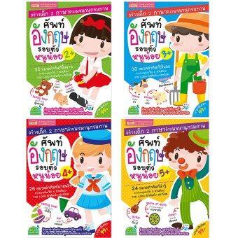 MIS Publishing Co., Ltd. ชุดศัพท์อังกฤษรอบตัวหนูน้อยสำหรับวัย2-3-4-5 ขวบ