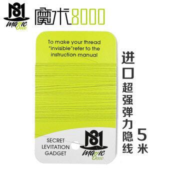 Moshu8000 ระงับวาแคนต์ยืดยืดหยุ่นมายากลอุปกรณ์ประกอบฉาก