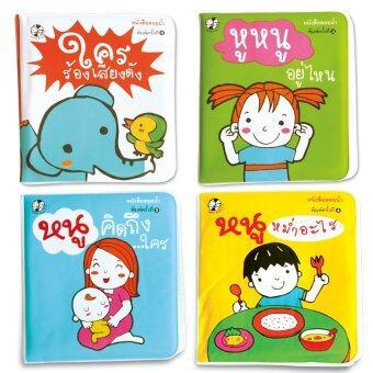 Plan For Kids หนังสือสำหรับเด็ก ชุดหนังสือลอยน้ำ (4 เล่ม)