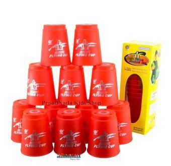 ProudNada Toys Stack Cup เกมส์เรียงแก้ว(สีแดง) SPEED STACKS No.P12