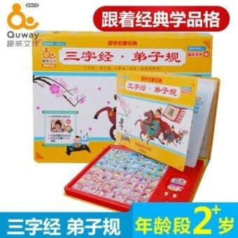 Qu Way เสียงเด็กหนังสือเด็กเครื่องการเรียนรู้
