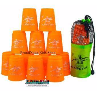 Stack Cup เกมส์เรียงแก้ว(สีส้ม) Magic flying stacked cup 12 PCS Rapid cup NO.P13(Orange)