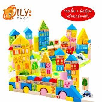 Oily Case ของเล่นไม้ บล็อกไม้สร้างเมือง 100 ชิ้น พร้อมผังเมือง กล่องสีเหลี่ยม