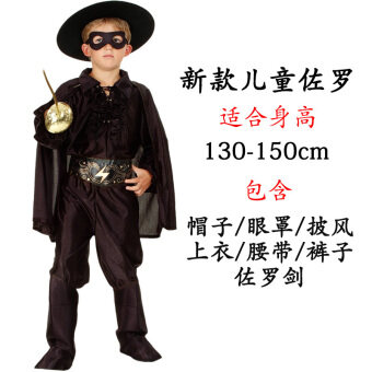Zorro ฮาโลวีนสำหรับผู้ใหญ่เด็กหน้ากากเครื่องแต่งกาย