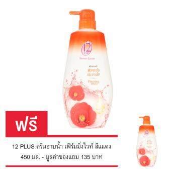 (ซื้อ 1 แถม 1) 12 PLUS ทเวลฟ์ พลัส ครีมอาบน้ำ เฟิร์มมิ่ง ไวท์ 450 มล. - สีแดง