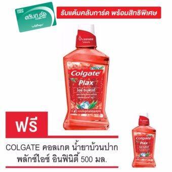 (ซื้อ 1 แถม 1) COLGATE คอลเกต น้ำยาบ้วนปากพลักซ์ไอซ์ อินฟินิตี้ 500 มล.