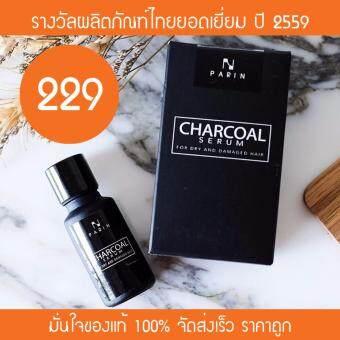 ต้องการขายด่วน (1 ขวด) PARIN CHARCOAL SERUM ชาโคลเซรั่ม แท้ 100%