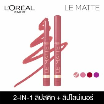 ประกาศขาย ลอรีอัล ปารีส คัลเลอร์ ริช เลอ แมท ลิปสติกเนื้อแมท สี ชี อิส โซ แมท 102 ขนาด 1 กรัม L'OREAL PARIS COLOR RICHE LE MATTE 102 SHE'S SO MATTE 1 g.