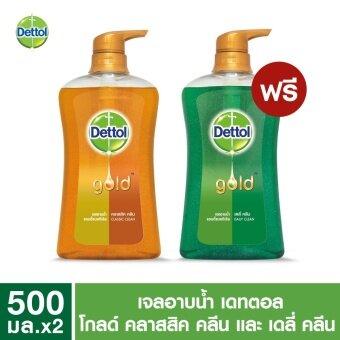 เดทตอล ซื้อ1แถม1 สบู่เหลว ครีมอาบน้ำ แบบเจลอาบน้ำ โกลด์สูตรคลาสสิคคลีน 500 มล. ฟรี โกลด์ สูตรเดลี่คลีน 500 มล. Dettol GoldShower Cream Shower Gel Classic Clean 500ml. FREE!! Shower GelDaily Clean 500ml